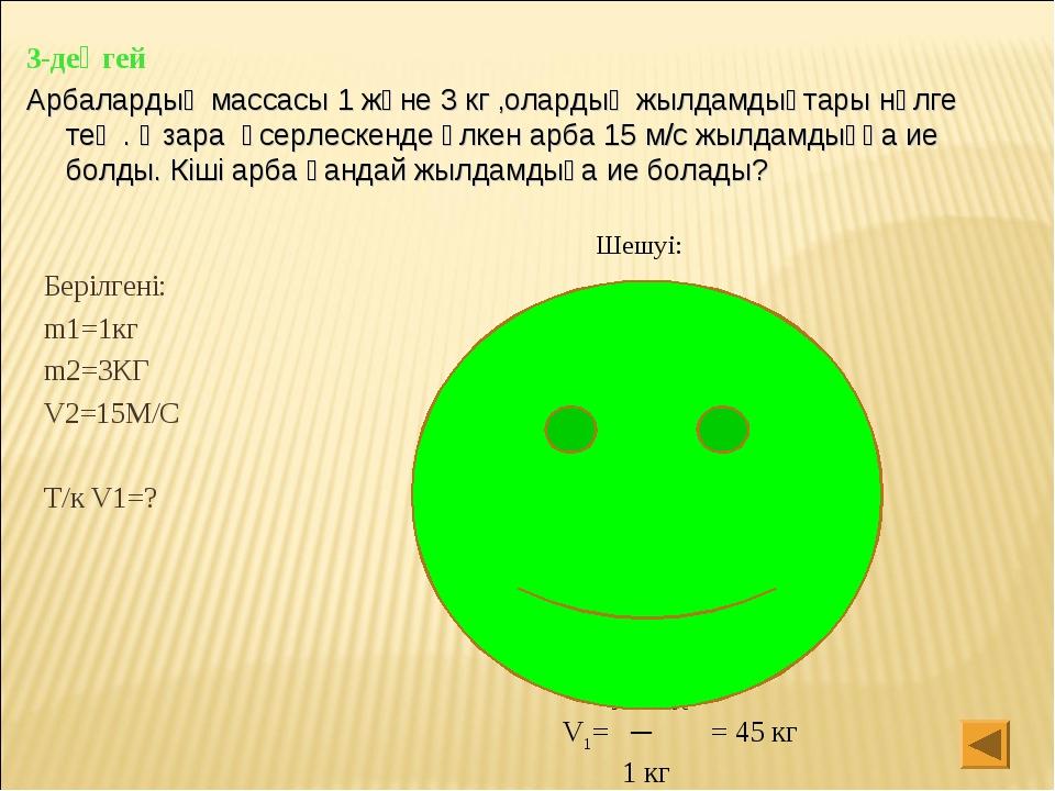 3-деңгей Арбалардың массасы 1 және 3 кг ,олардың жылдамдықтары нөлге тең . Өз...