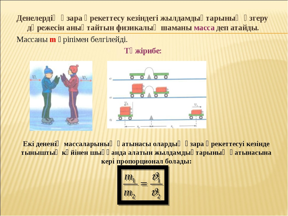 Денелердің өзара әрекеттесу кезіндегі жылдамдықтарының өзгеру дәрежесін анықт...