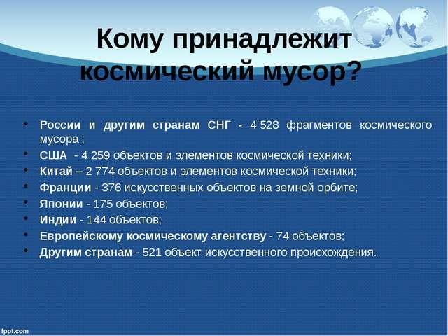 Кому принадлежит космический мусор? России и другим странам СНГ - 4528 фрагм...