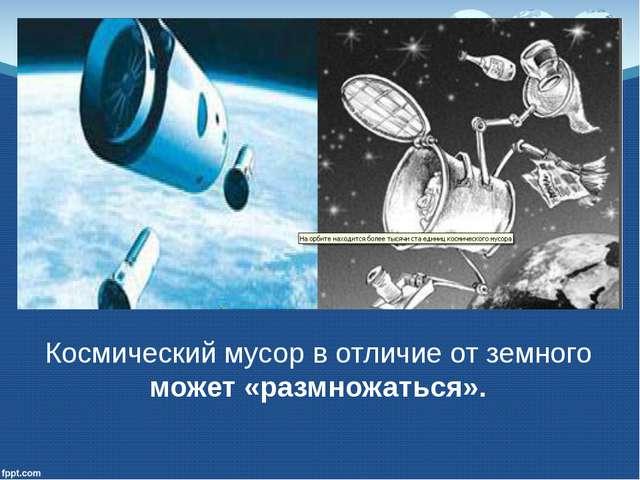 Космический мусор в отличие от земного может «размножаться».