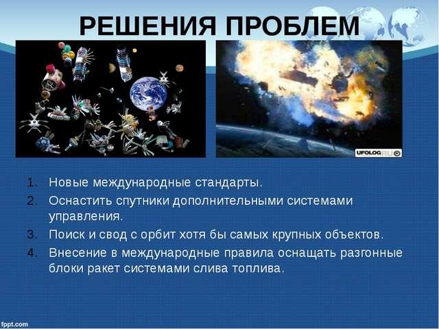РЕШЕНИЯ ПРОБЛЕМ Новые международные стандарты. Оснастить спутники дополнитель...