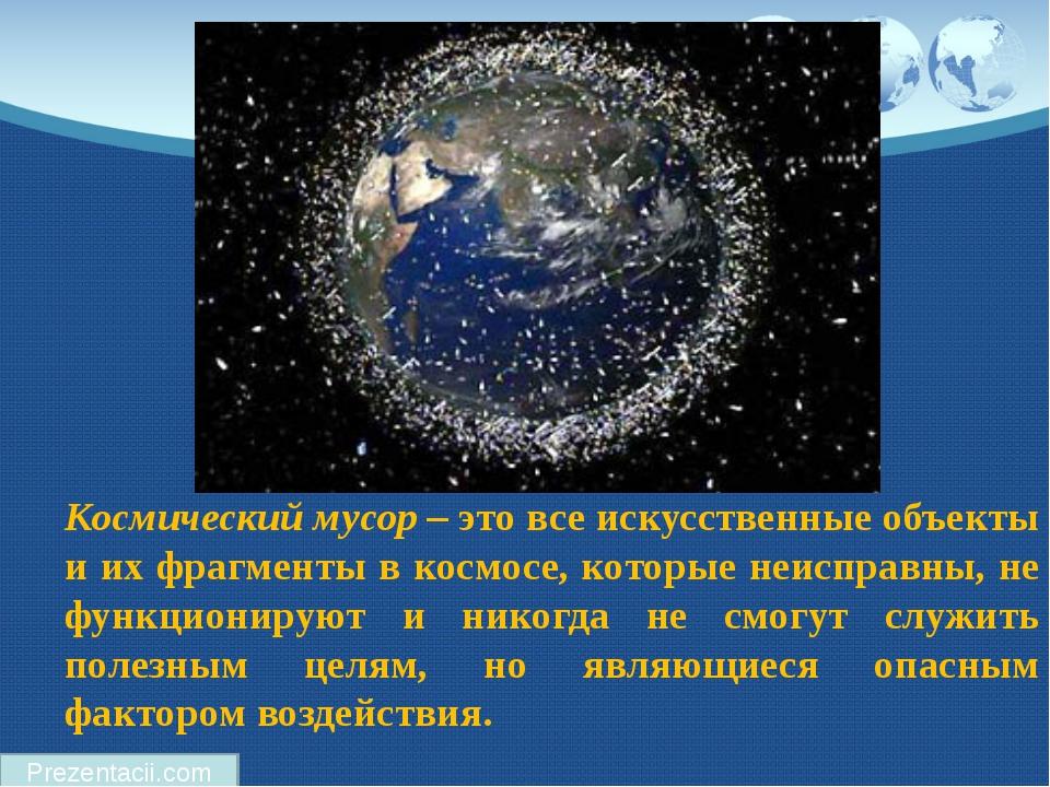 Космический мусор – это все искусственные объекты и их фрагменты в космосе, к...