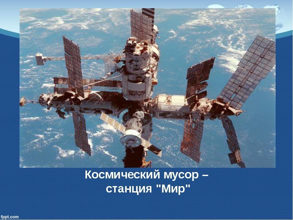 """Космический мусор – станция """"Мир"""""""