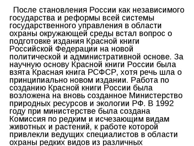 После становления России как независимого государства и реформы всей системы...