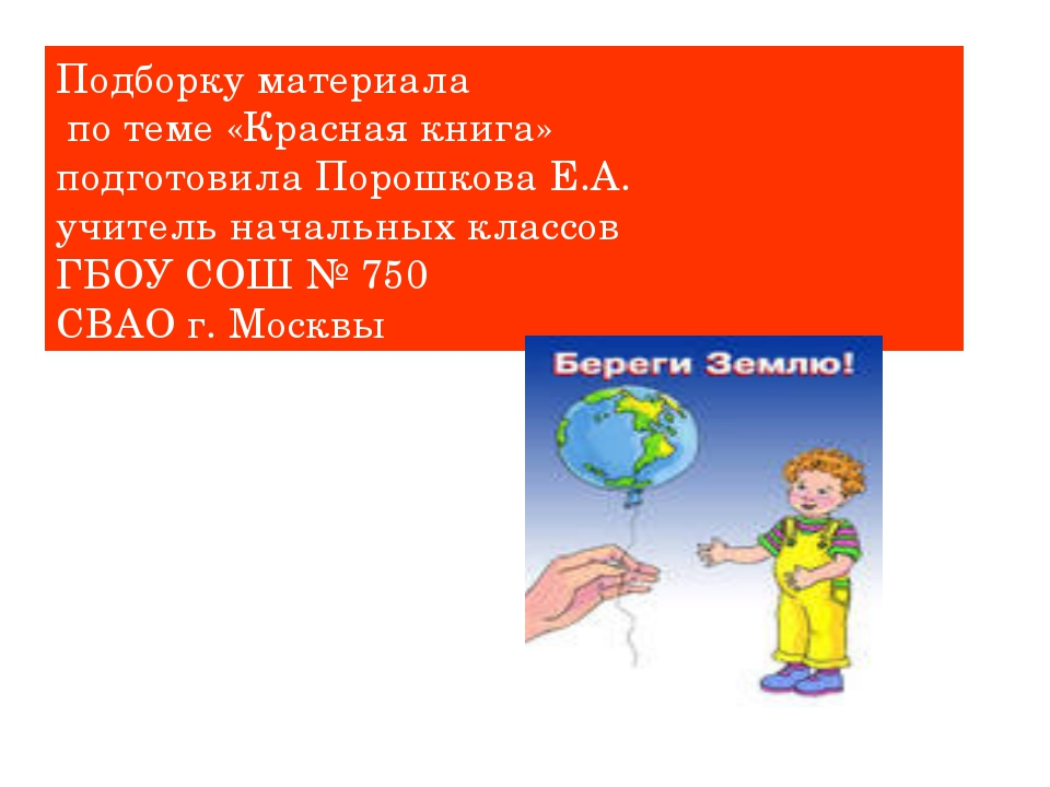 Подборку материала по теме «Красная книга» подготовила Порошкова Е.А. учитель...