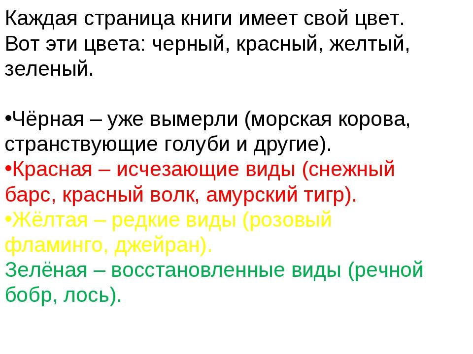 Каждая страница книги имеет свой цвет. Вот эти цвета: черный, красный, желтый...