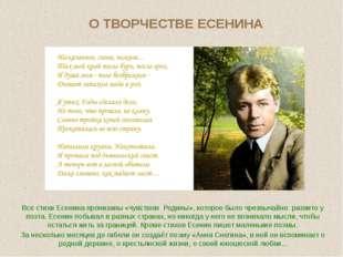 Все стихи Есенина пронизаны «чувством Родины», которое было чрезвычайно разви