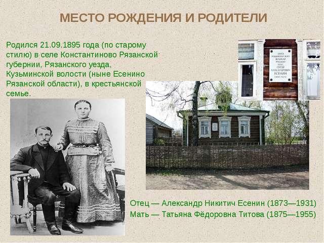 Родился 21.09.1895 года (по старому стилю) в селе Константиново Рязанской губ...