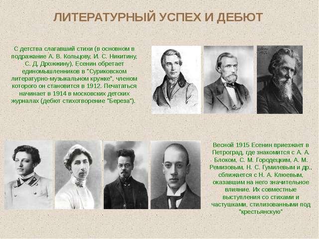 ЛИТЕРАТУРНЫЙ УСПЕХ И ДЕБЮТ Весной 1915 Есенин приезжает в Петроград, где знак...