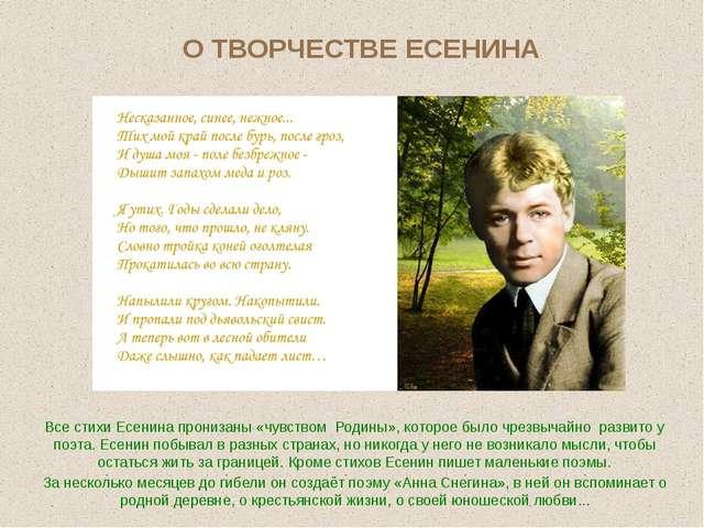 Все стихи Есенина пронизаны «чувством Родины», которое было чрезвычайно разви...