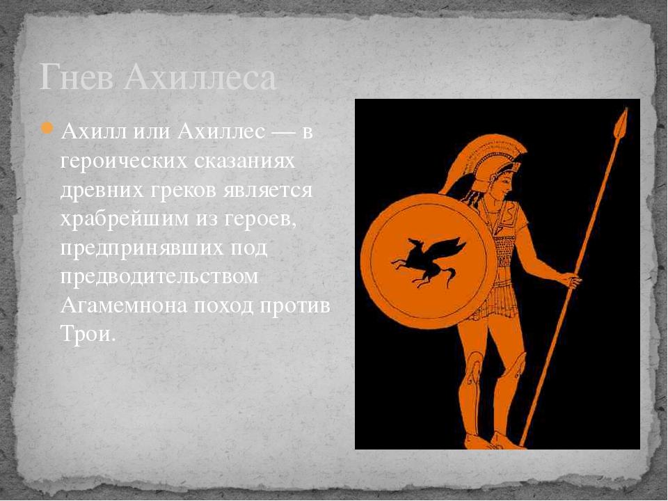 Ахилл или Ахиллес — в героических сказаниях древних греков является храбрейши...