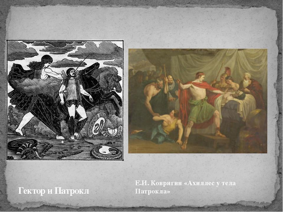 Гектор и Патрокл Е.И. Ковригин «Ахиллес у тела Патрокла»