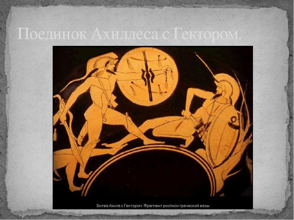 Поединок Ахиллеса с Гектором.