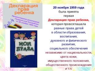 20 ноября 1959 года была принята первая Декларация прав ребенка, которая пров