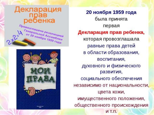 20 ноября 1959 года была принята первая Декларация прав ребенка, которая пров...