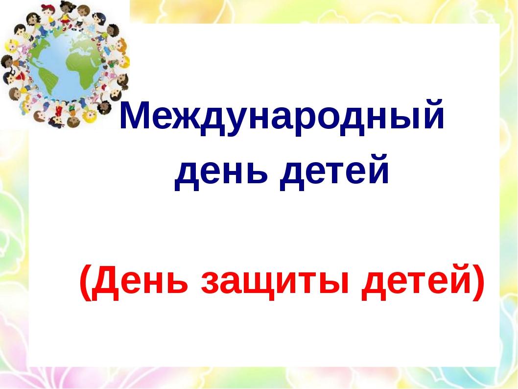 Международный день детей (День защиты детей)