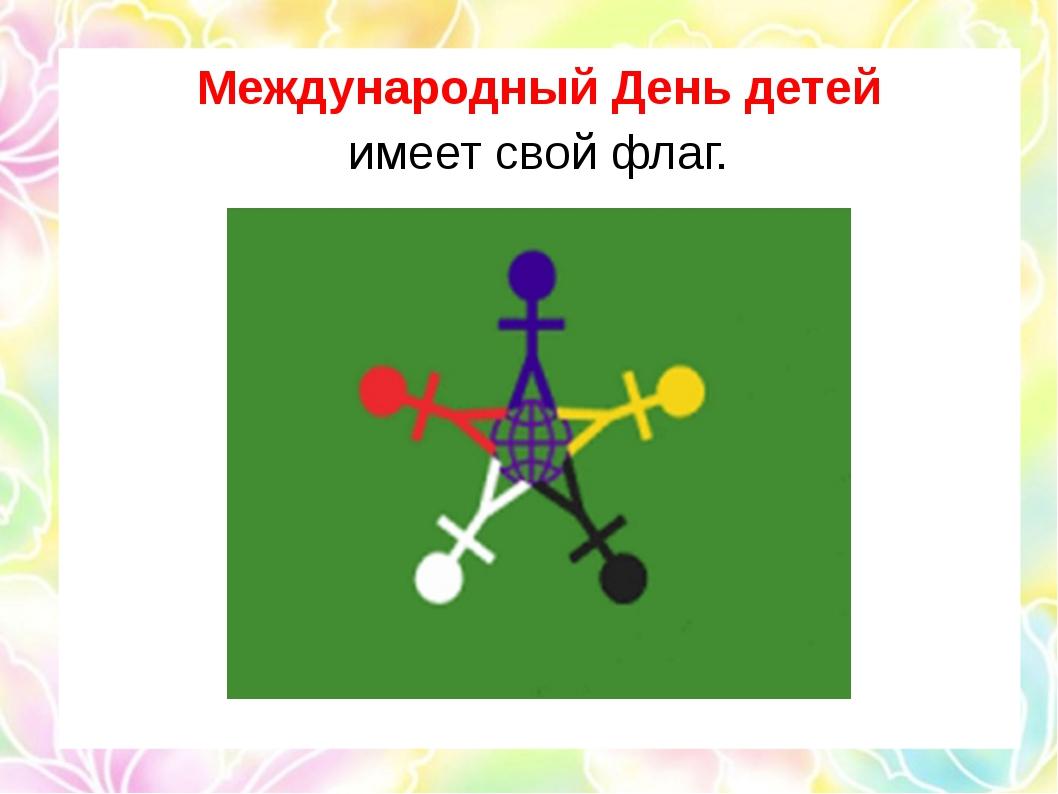 Международный День детей имеет свой флаг.