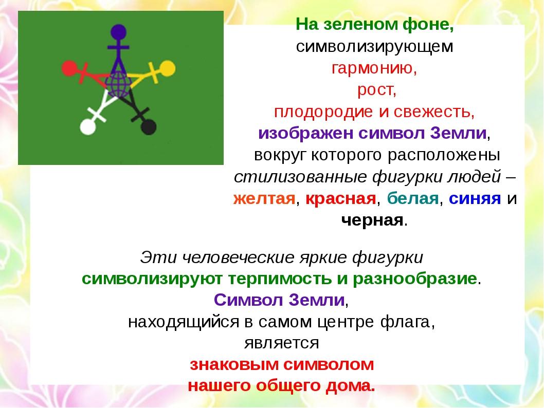 На зеленом фоне, символизирующем гармонию, рост, плодородие и свежесть, изобр...