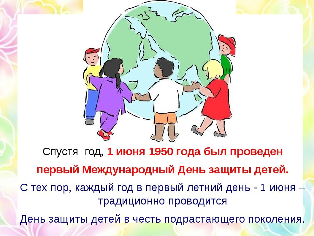 Спустя год, 1 июня 1950 года был проведен первый Международный День защиты д...