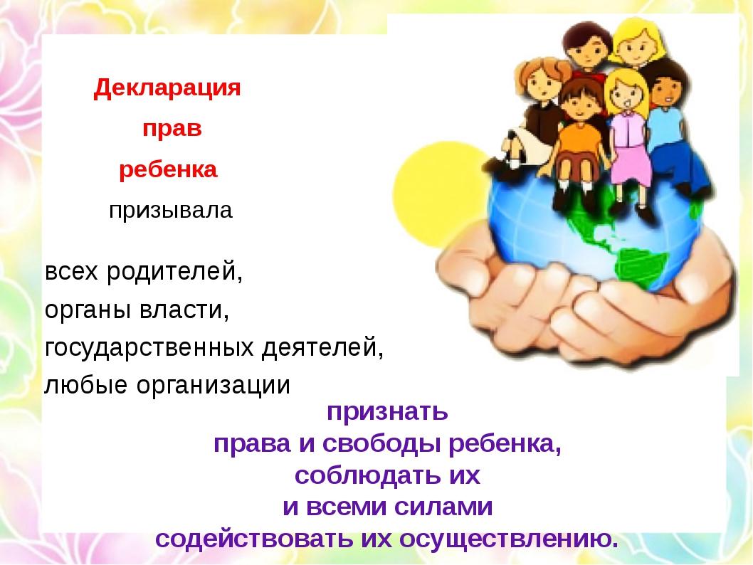 Декларация прав ребенка призывала всех родителей, органы власти, государствен...