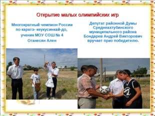 Открытие малых олимпийских игр Многократный чемпион России по каратэ- кеукуси