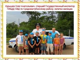 Курышев Олег Анатольевич, старший Государственный инспектор ГИБДД ОВД по Сред