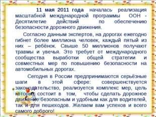 11 мая 2011 года началась реализация масштабной международной программы ООН
