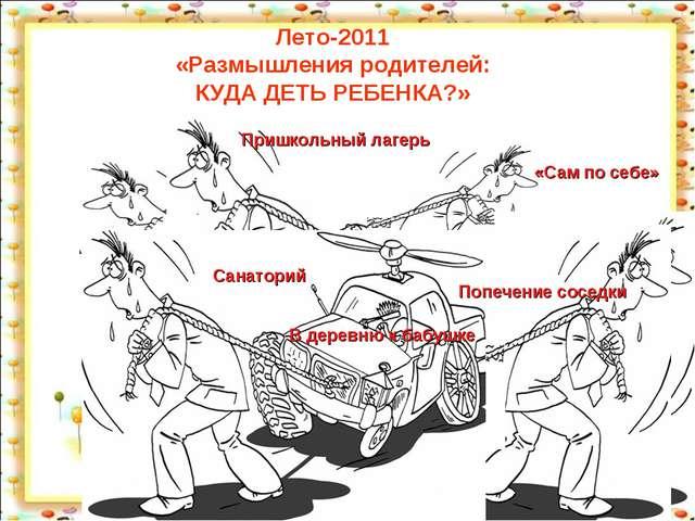 Лето-2011 «Размышления родителей: КУДА ДЕТЬ РЕБЕНКА?» http://aida.ucoz.ru *...