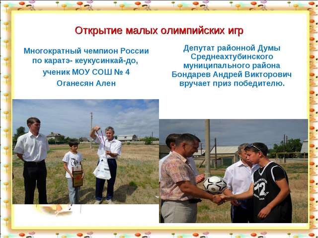 Открытие малых олимпийских игр Многократный чемпион России по каратэ- кеукуси...