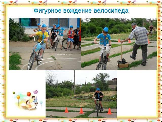 Фигурное вождение велосипеда http://aida.ucoz.ru http://aida.ucoz.ru