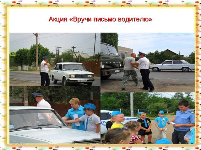 Акция «Вручи письмо водителю» * http://aida.ucoz.ru * http://aida.ucoz.ru