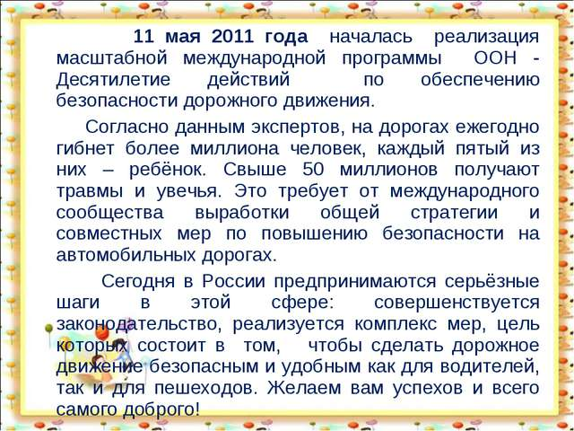 11 мая 2011 года началась реализация масштабной международной программы ООН...