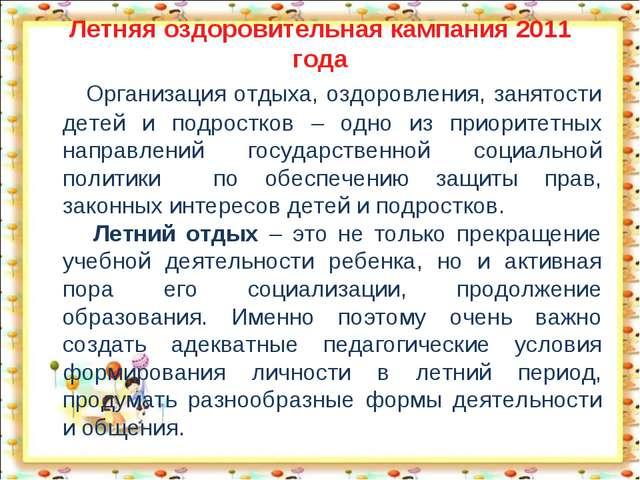 Летняя оздоровительная кампания 2011 года  Организация отдыха, оздоровления,...