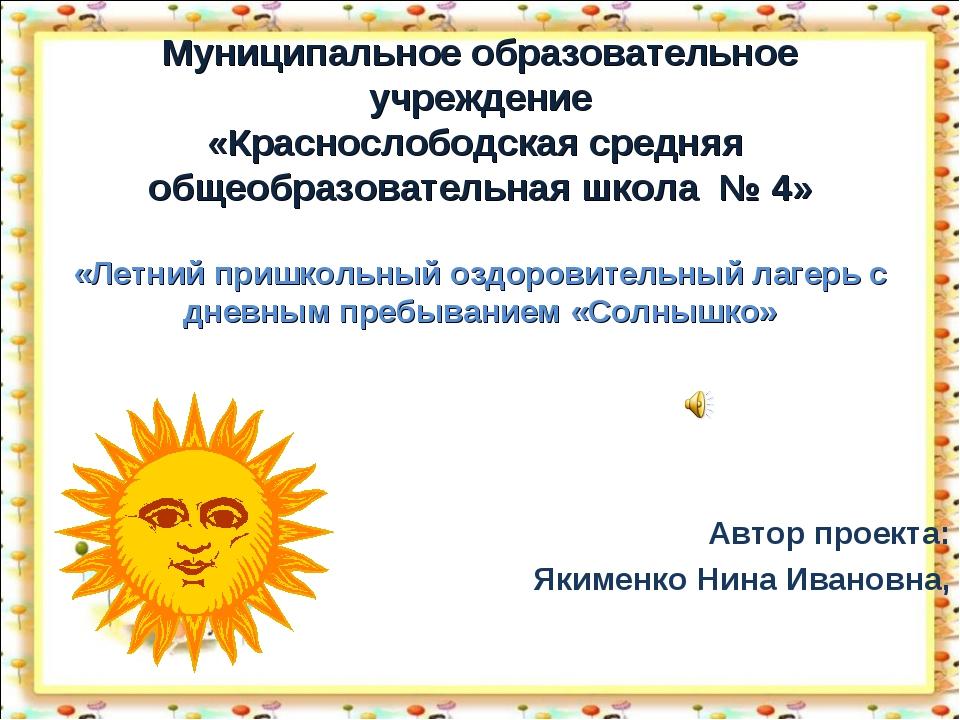 Муниципальное образовательное учреждение «Краснослободская средняя общеобраз...
