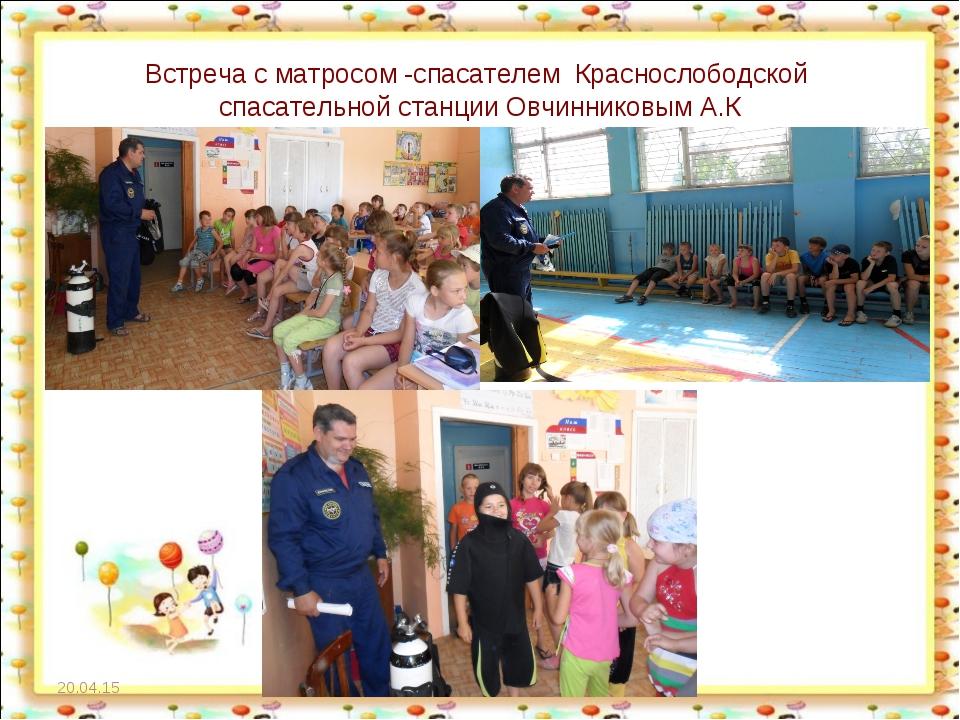 Встреча с матросом -спасателем Краснослободской спасательной станции Овчинник...