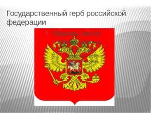 Государственный герб российской федерации
