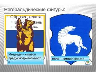 Негеральдические фигуры: Медведь – символ предусмотрительности Волк – символ