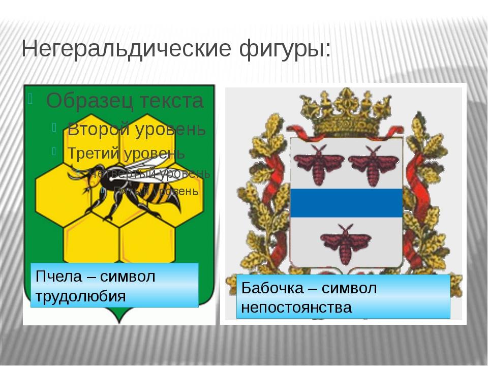 Негеральдические фигуры: Пчела – символ трудолюбия Бабочка – символ непостоян...