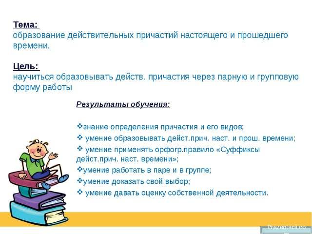 Тема: образование действительных причастий настоящего и прошедшего времени....