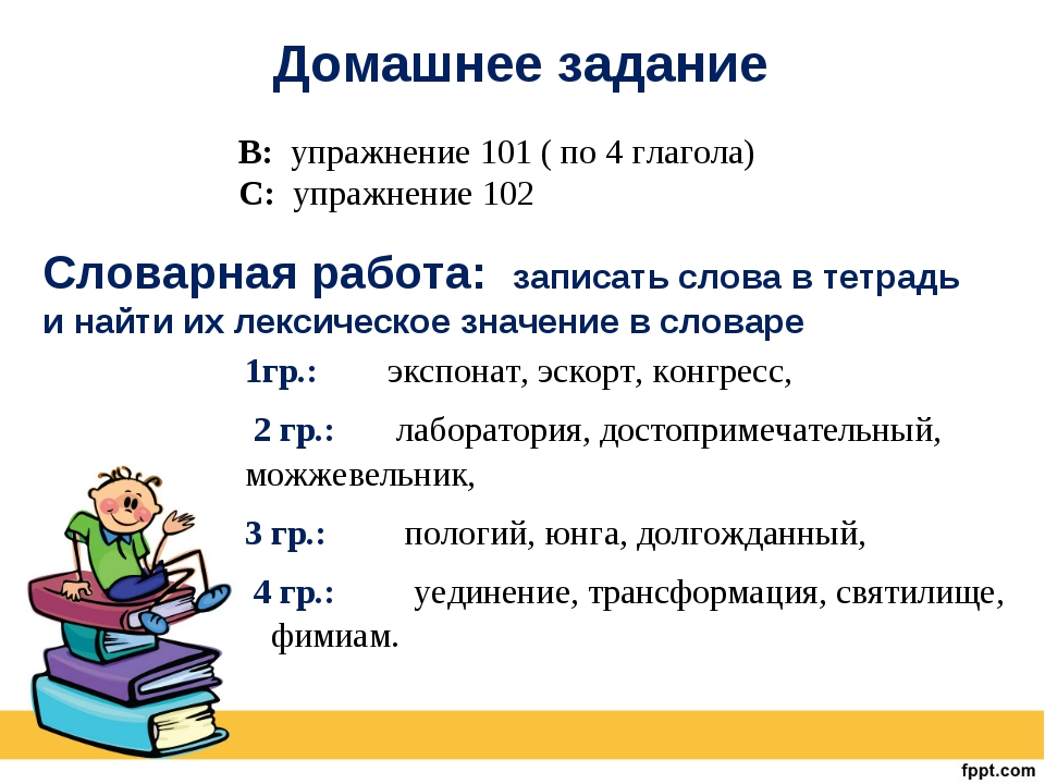 Домашнее задание В: упражнение 101 ( по 4 глагола) С: упражнение 102 Словарна...