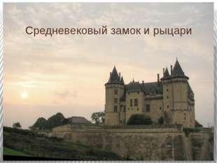 Средневековый замок и рыцари