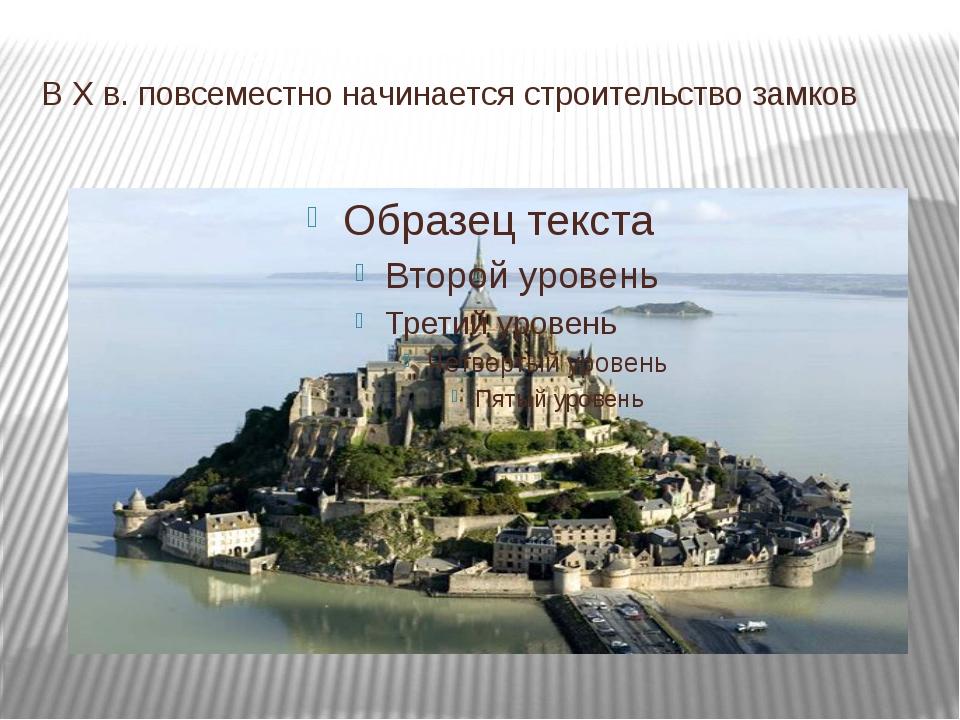 В Х в. повсеместно начинается строительство замков