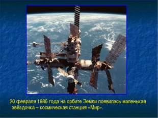 20 февраля 1986 года на орбите Земли появилась маленькая звёздочка – космиче