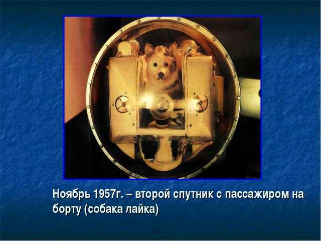 Ноябрь 1957г. – второй спутник с пассажиром на борту (собака лайка)