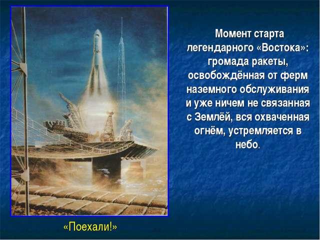 «Поехали!» Момент старта легендарного «Востока»: громада ракеты, освобождённа...