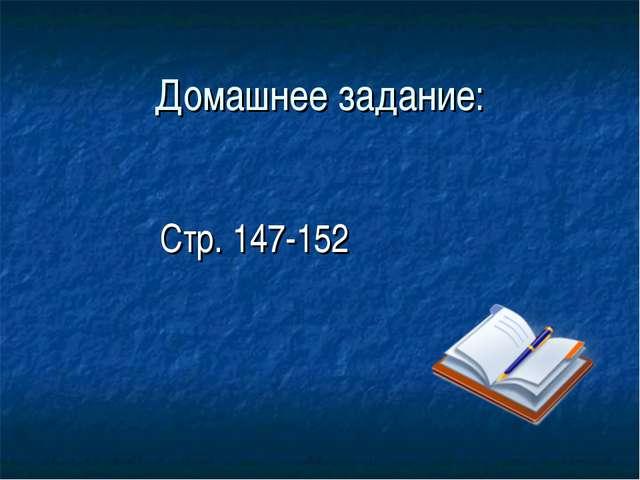 Домашнее задание: Стр. 147-152