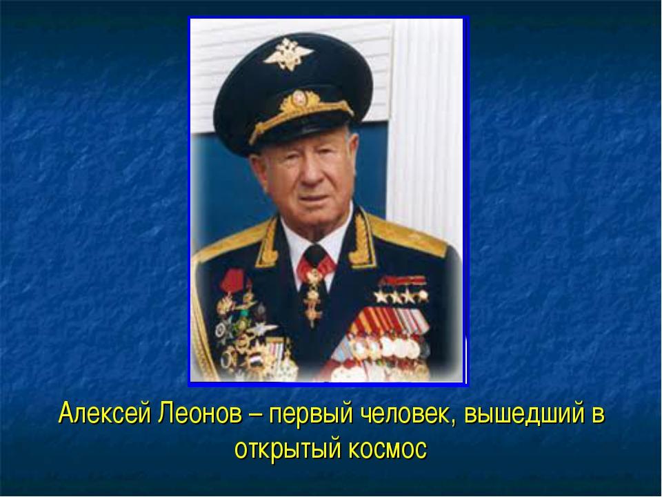 Алексей Леонов – первый человек, вышедший в открытый космос