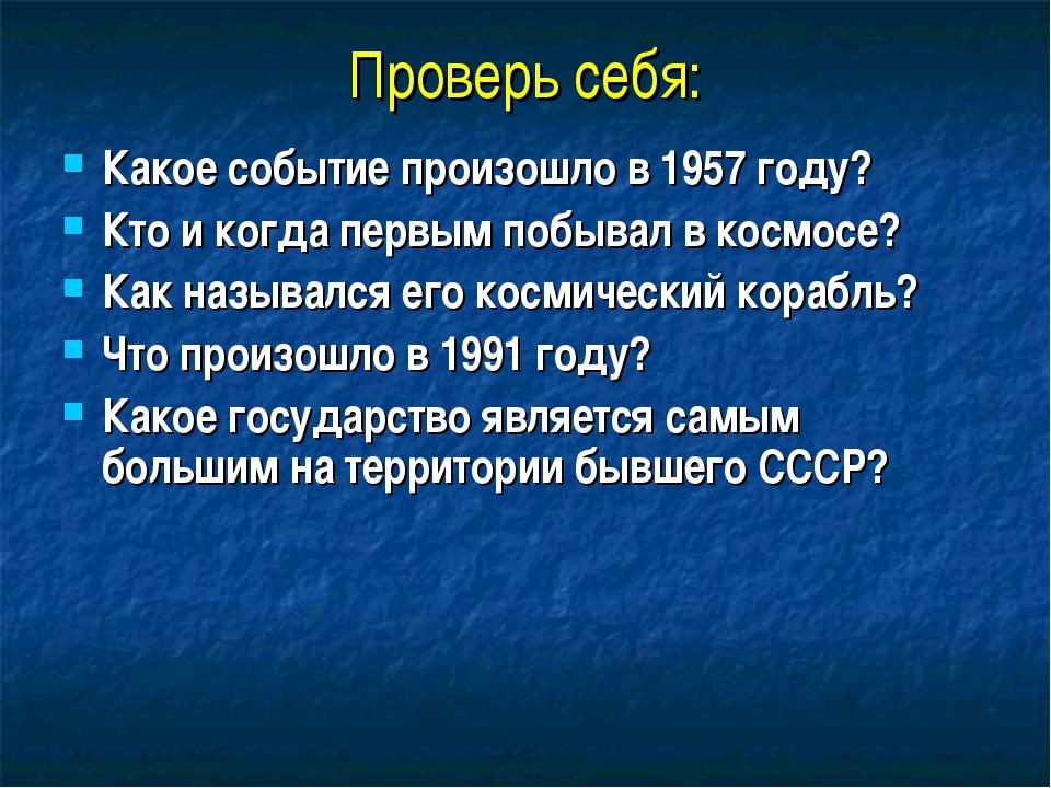 Проверь себя: Какое событие произошло в 1957 году? Кто и когда первым побывал...