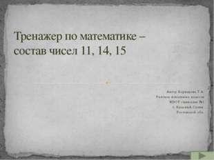 Автор Корнакова Т.А. Учитель начальных классов МБОУ гимназии №1 г. Красный Су