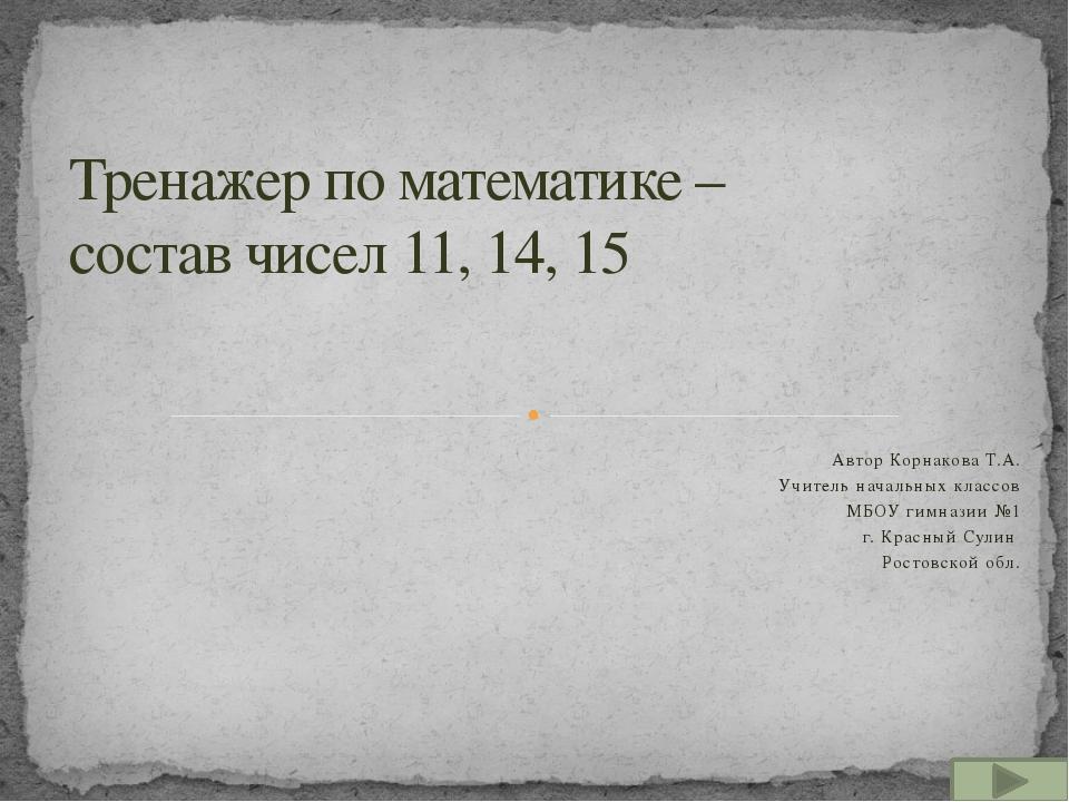 Автор Корнакова Т.А. Учитель начальных классов МБОУ гимназии №1 г. Красный Су...